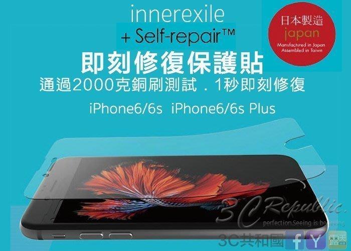 【3C共和國】日本製 innerexile Self-repair iPhone 6s Plus 5.5 即刻修復保護貼