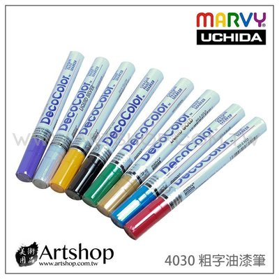 【Artshop美術用品】日本 UCHIDA 4030 粗字油漆筆(九色可選)