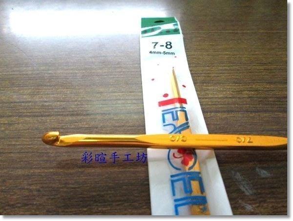 ☆彩暄手工坊☆台灣製造 雙頭鉤針 (7/8號鉤針 )~ 進口毛線、夏紗、 進口毛線、編織工具~