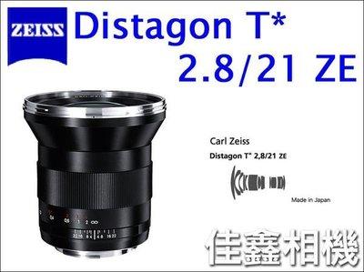 @佳鑫相機@(全新品)Zeiss蔡司 ZE 21/2.8 Distagon T* 21mm F2.8 公司貨 Canon用