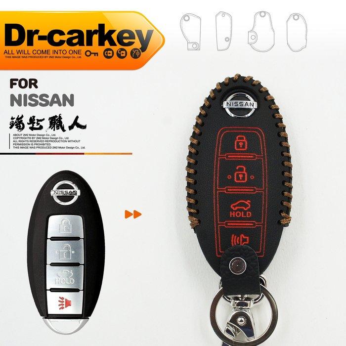 【鑰匙職人】NISSAN SENTRA aero New TEANA 日產汽車 智慧型鑰匙皮套 鑰匙皮套 鑰匙包