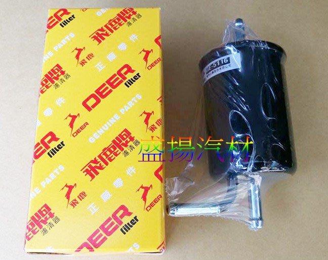 盛揚 中華 菱利 VERYCA 1.3 09- 飛鹿牌 汽油芯 汽油濾清器