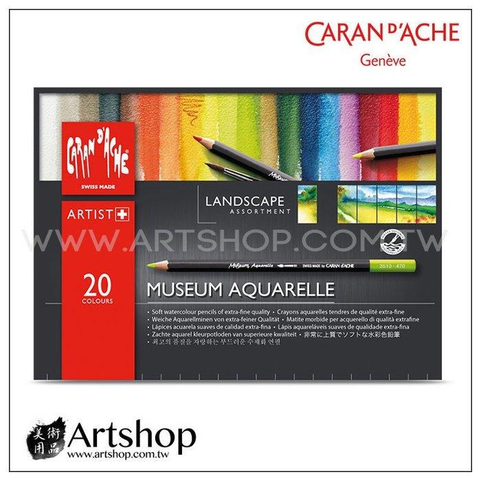 【Artshop美術用品】瑞士 卡達 MUSEUM 博物館級水性色鉛筆 (20色) 風景