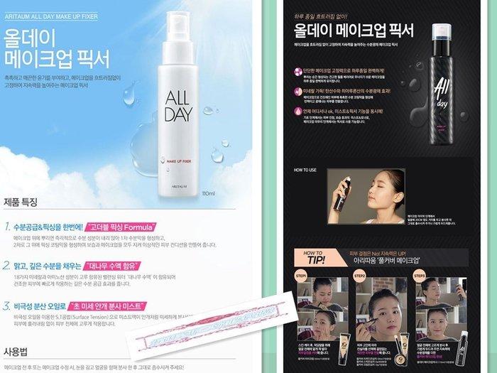 韓國Aritaum Full Cover全日定妝噴霧 All-day Makeup Fixer『韓妝代購』〈現貨+預購〉