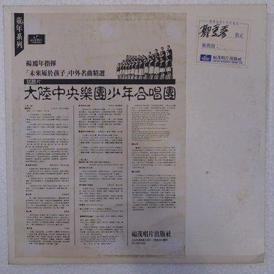 【柯南唱片】大陸中央樂團少年合唱團//接受RMB&PAYPAL付款 >> LP