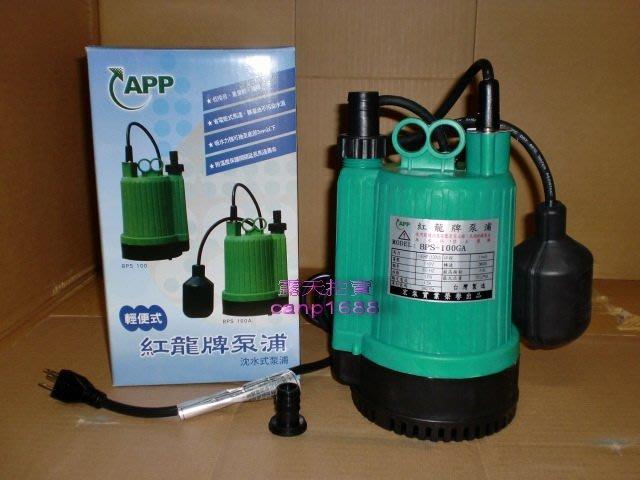 APP紅龍牌~ BPS~100GA 1 6HP 120W 輕便型沉水馬達泵浦~附擺動浮球水