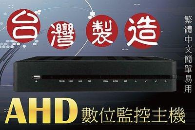 特殺1440P 2018年產品 可取 4影4音網路監控主機 可混合 1080P 720P IPCAM 類比 RMH3.0