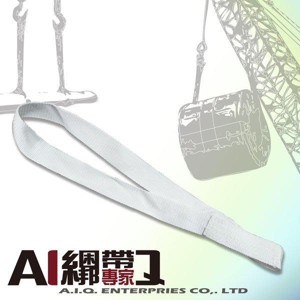 A.I.Q.綑綁帶專家- WL2B20兩端銜接型吊帶50mmx2M(6.5英呎)台灣製 安全吊帶 起重吊帶 綑物帶