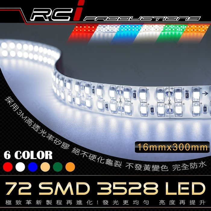 RC HID LED 專賣店 黏貼式 防水燈條 高亮度 車內燈 室內燈 氣壩燈 氣氛燈 地板燈 展示燈 車燈(A)