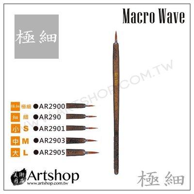 【Artshop美術用品】Macro Wave 馬可威 AR2900 漫畫圭筆 (極細)