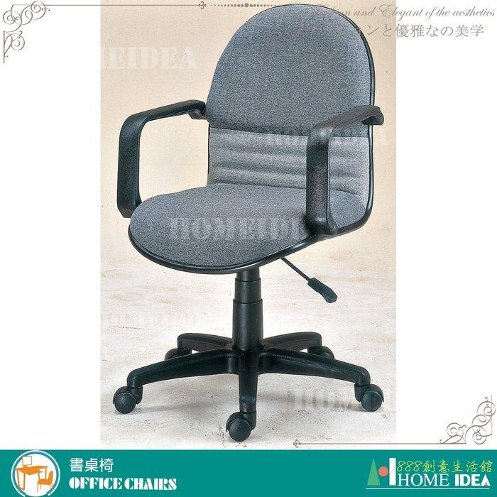 『888創意生活館』423-288-10氣壓有扶手中轉椅$1,600元(13-2辦公桌辦公椅書桌電腦桌電腦椅)台北家具