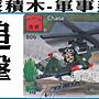 河馬班- 啟蒙積木- 軍事系列- 806追擊- 積木組- ...