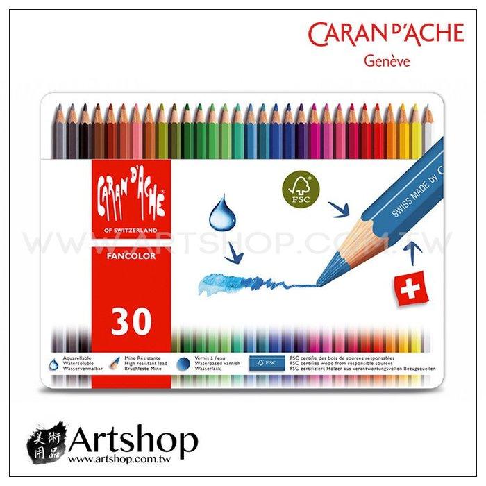 【Artshop美術用品】瑞士 卡達 FANCOLOR 水性色鉛筆 (30色) 白盒