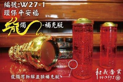 環保龍燭【和義沉香】《編號W27-1》平安福龍燭補充瓶,環保龍燭燈,開運龍燭,招財龍燭,創意敬神龍燭,平安燈$180/對