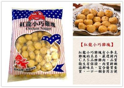 【 紅龍 雞塊 紅龍小巧雞塊 一公斤 】嚴選CAS品牌雞肉 一口一塊 外酥內嫩 擋不住的金黃色美味『即鮮配』