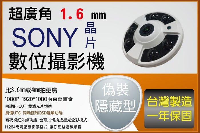 300萬魚眼鏡頭 1.7MM 吸頂式 偽裝型 攝影機 AHD 1080P SONY 323晶片 台中 監視器專賣店家