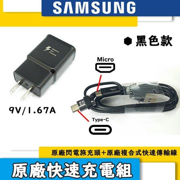 三星原廠(2合1)極速充電組【旅充頭+Micro/Type C傳輸線】支援閃電快充S9+ A8+ Note8 S8 S7