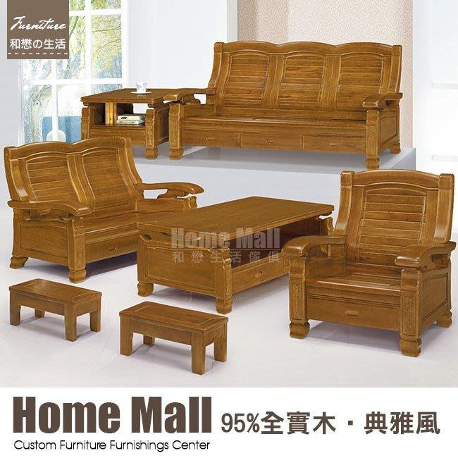 HOME MALL~花開樟木色組椅(整椅)(買整組送印花單片坐墊) $38000~(雙北市免運費)6K