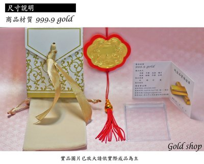 晴日小舖 gold shop 黃金 重...