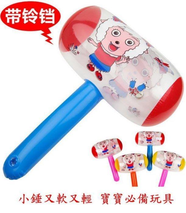 =吉米生活館= 嬰幼兒玩具 充氣玩具鎚 卡通透明小榔頭 空氣槌 充氣鈴鐺鎚 充氣榔頭 充氣鎚子 透明小榔頭 充氣棒