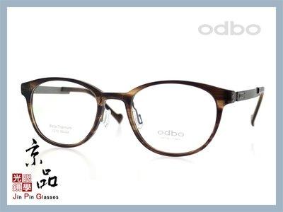 京品眼鏡 odbo 1213 c78 棕沙沙色 設計款 鈦金屬 光學鏡框 JPG