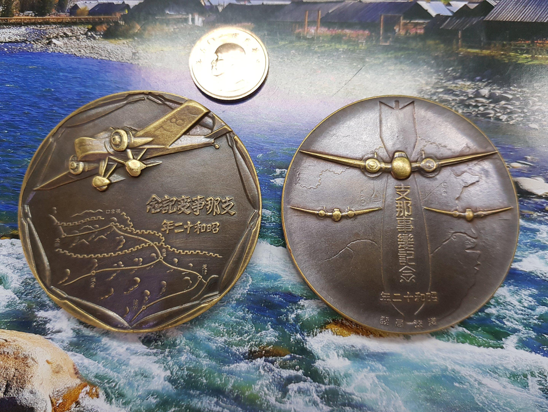 ☆豐臣館☆昭和十二年1937年七七事變紀念章一組陸軍版海軍版2枚~近代新製品複刻版~B-3.1