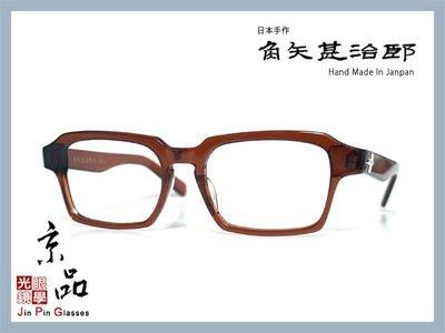 【角矢甚治郎】影 半藏 c02 啤 酒茶色 賽璐珞 日本手工框 頂級手工眼鏡 2017 限定 光學眼鏡 JPG 京品眼鏡