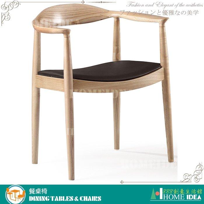 『888創意生活館』047-C322-5原木色總統椅$4,500元(17-5餐廳專用餐桌餐椅cafe咖啡廳美)花蓮家具