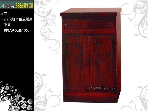□888創意生活館□063-039-29-1紅木色公媽佛櫥下桌2.9尺$5,200元(19櫥桌-佛像-佛具)屏東家具