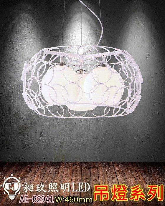 【昶玖照明LED】吊燈系列 E27 居家臥室 客廳書房 玄關餐廳 大廳 玻璃 設計師款 普普風 AE-82941
