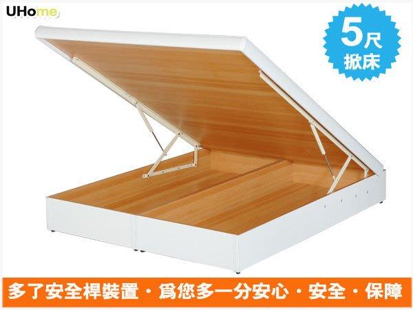 【UHO】新二代時尚純白5尺雙人升級版掀床 ,棒氣壓棒+輔助安全桿 運費另計