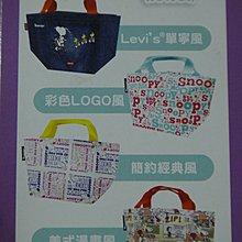 7~11 SNOOPY 史努比 輕巧 午餐袋 手提袋 萬用袋  彩色LOGO風款