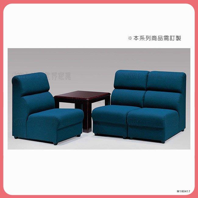 【沙發世界家具】單人座沙發*全館破盤價,到店超值禮〈Y861R338-7〉沙發椅子/休閒沙發/休閒椅