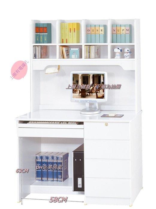 【DH】商品貨號N896-2商品名稱《資優生》3尺雙抽電腦桌上座+下座組。備有白色/胡桃色。主要地區免運費