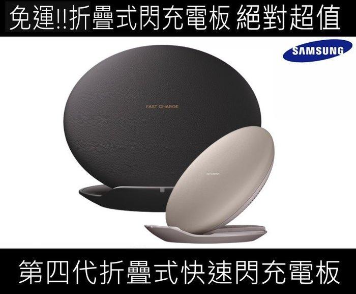 免運!!第四代三星摺疊無線充電板S9+/S8/note8/S7/S8+/iphone8 閃充充電器/快速充電板/閃電