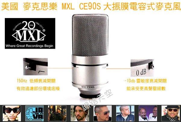 最新美國 MXL CE90S(=MXL 990S 升級版)大振膜電容式麥克風100%正品 送166種音效補件軟體