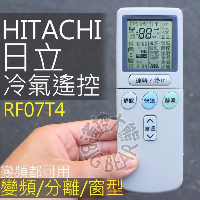 日立 變頻冷氣遙控器 RF07T4~變頻用~HITACHI 變頻 冷暖分離式 窗型