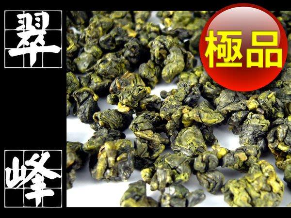 【名池茶業】㊣㊣㊣極品烏龍【翠峰】手採高山茶(青茶款)/好茶值得一再品嚐/一斤
