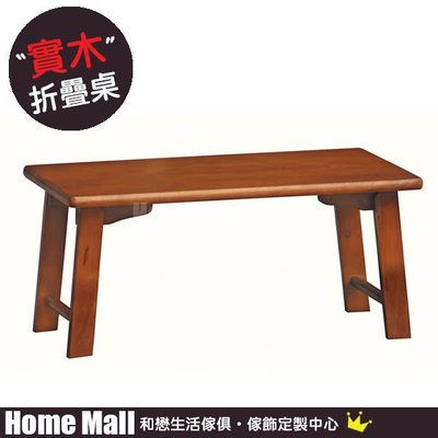 HOME MALL~簡約實木生活十方桌(可折疊) $699~(自取價)5E