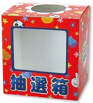 ≡☆包裝家專賣店☆≡ 日本進口 DIY 摸彩箱 抽選用品 抽選箱 動物箱