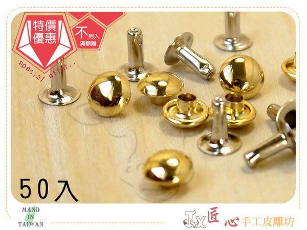 ☆匠心手工皮雕坊☆ 圓釦 8×8mm(金)(A5590-2)50入 /鉚釘 DIY 拼布 皮革 五金材料