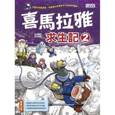 科漫39:喜馬拉雅求生記2 三采(購潮8)9789863421405