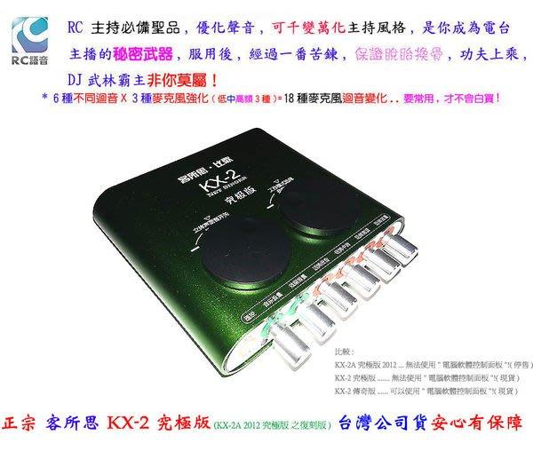 正宗 客所思 KX-2 究極版 ( KX-2A 復刻版)100%真品 安心有保障 kx2
