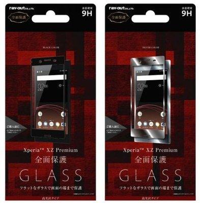 尼德斯Nydus 日本正版 硬度強化9H 正面 玻璃保護貼 保護膜 Sony Xperia XZP XZ Premium