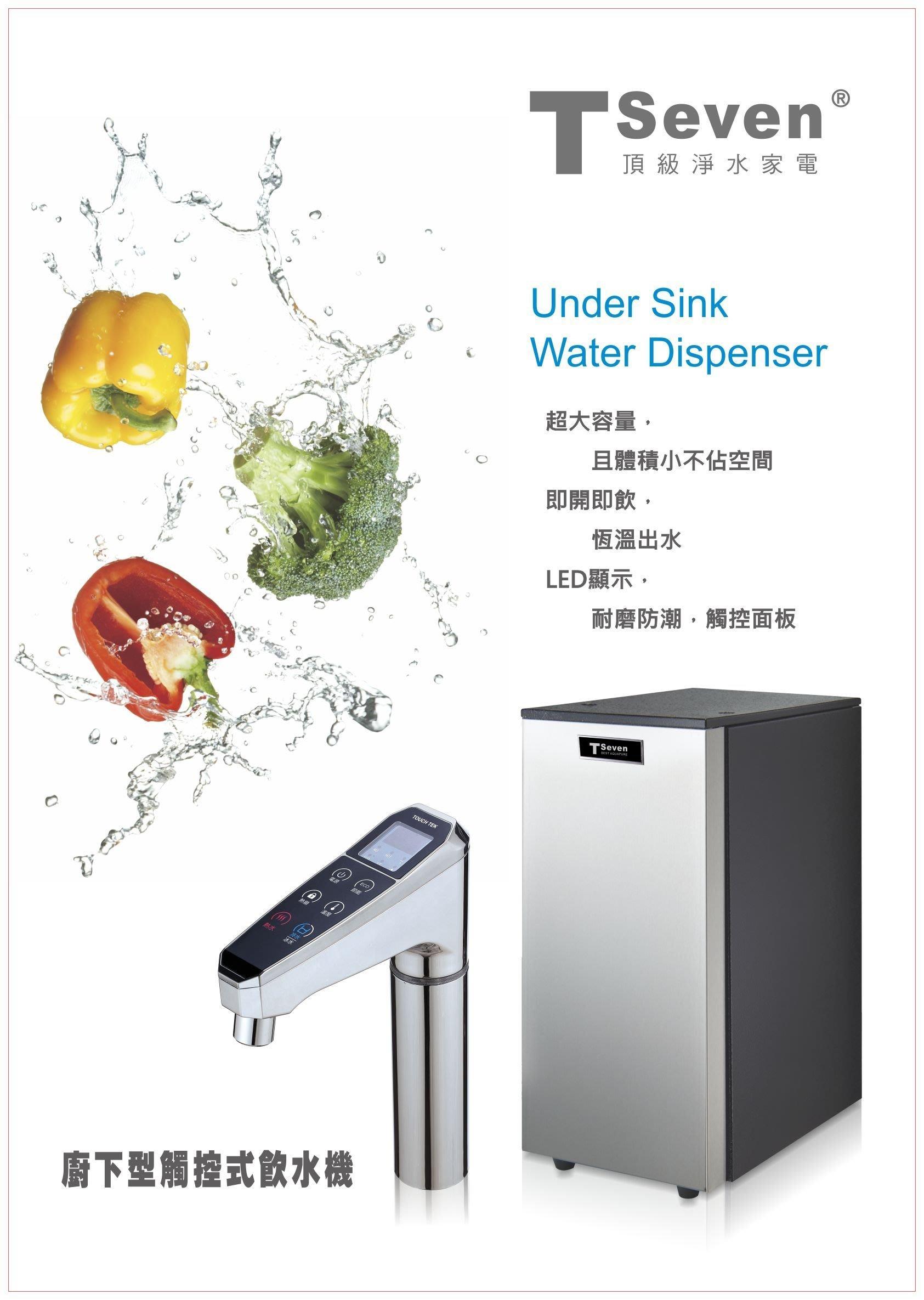 安心淨水 廚下型 加熱器 HS-58 櫥下型 冷熱雙溫 智能型 飲水機  含 RO或 愛惠浦淨水器