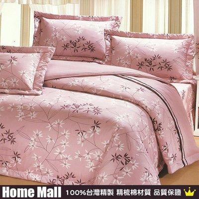 HOME MALL~台灣製【秋楓情緣】雙人精梳棉薄床包.枕套.被套組-1500元(免運費)