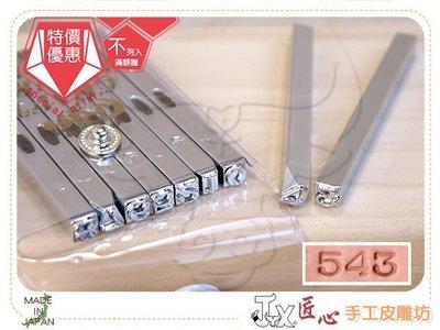 ☆ 匠心 手工皮雕坊☆  (日)Craft數字組0.6cm (BC8304)/打印 皮片 皮標 打字 印花 印字