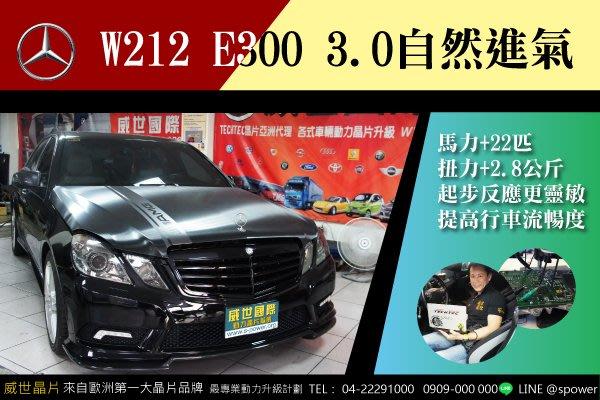 【威世晶片】摩司晶片 TECHTEC晶片升級/改裝:BENZ W212 E300 3.0自然進氣