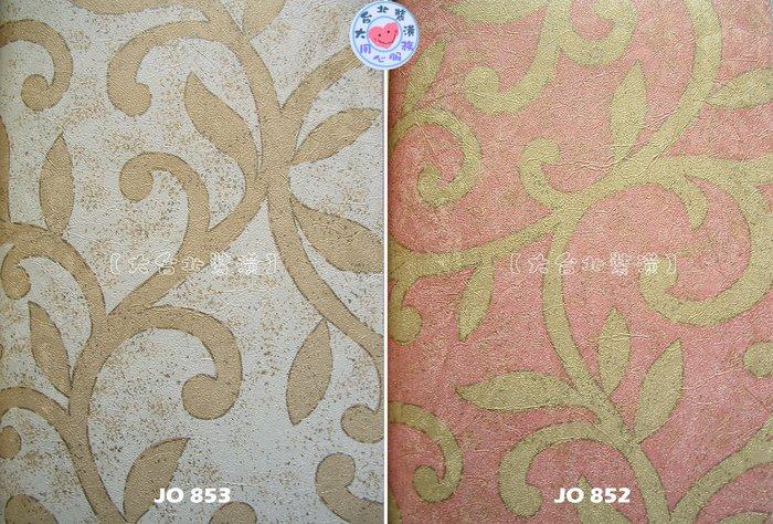 【大台北裝潢】JO國產現貨壁紙* 金色藤(2色) 每支360元