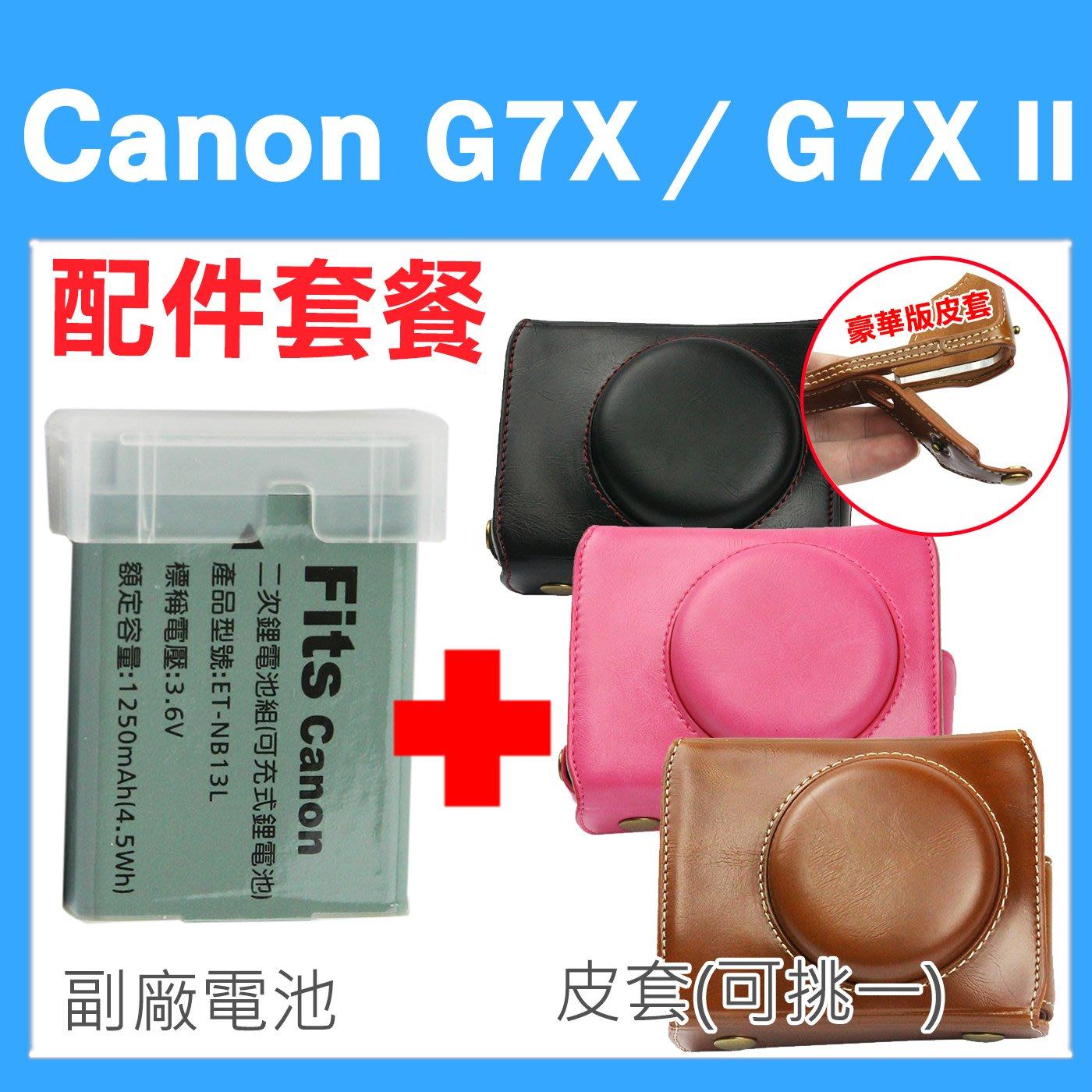 Canon PowerShot G7X / G7X Mark II 配件套餐 皮套 副廠電池 鋰電池 復古皮套 相機包